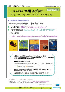 ScienceDirect ebookガイド