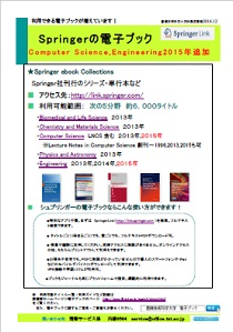 Springer ebookガイド