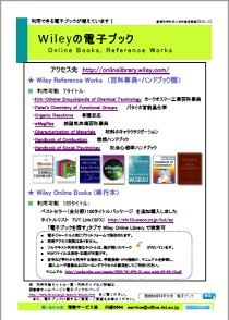 Wiley ebookガイド